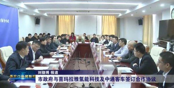 张家口市政府与广东喜玛拉雅氢能科技签署合作协议