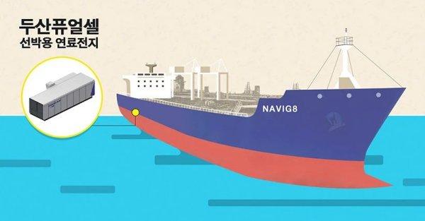 """斗山与Navig8合作开发""""船舶用燃料电池系统"""""""