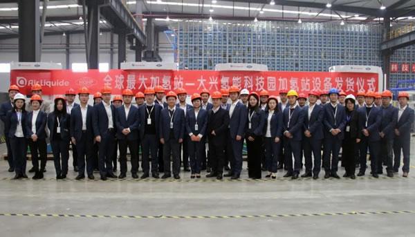 全球最大的大兴氢能科技园加氢站项目设备顺利发货