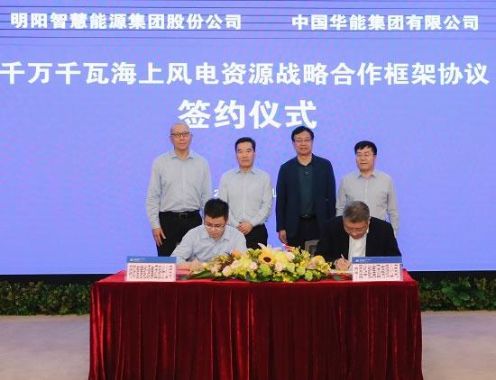 中国华能与明阳智能签署战略合作框架协议