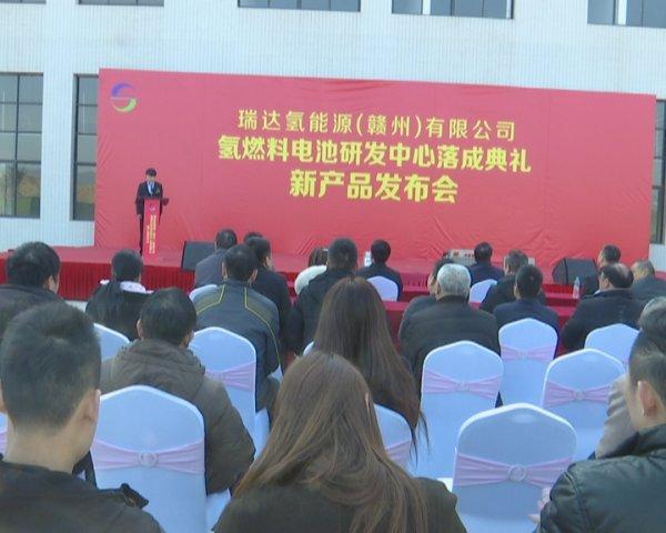 年产1200台系统,瑞达氢燃料电池研发中心落地江西赣州