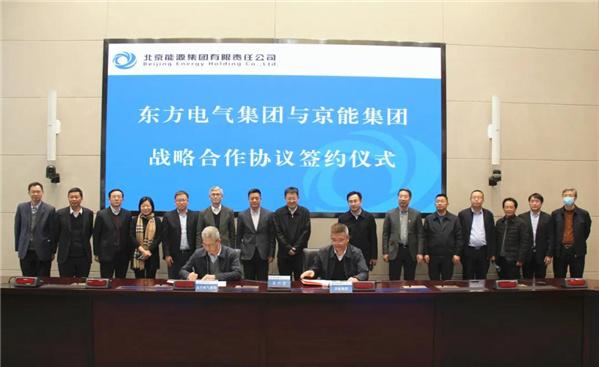 东方电气集团与京能集团签订战略合作协议 发力氢能及燃料电池产业