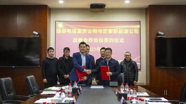 国家电投重庆公司与正泰新能源签署战略合作协议
