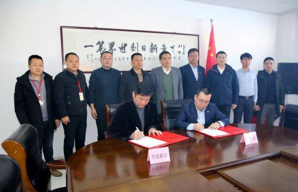 孚能科技与江苏新日签署战略合作协议