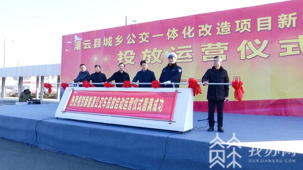 灌云城乡公交一体化改造项目100辆新能源公交车正式投入运营