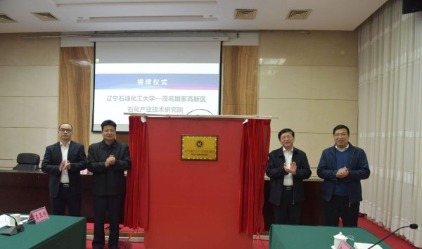 茂名高新区与辽宁石油化工大学签约合作 发力氢能源与燃料电池汽车