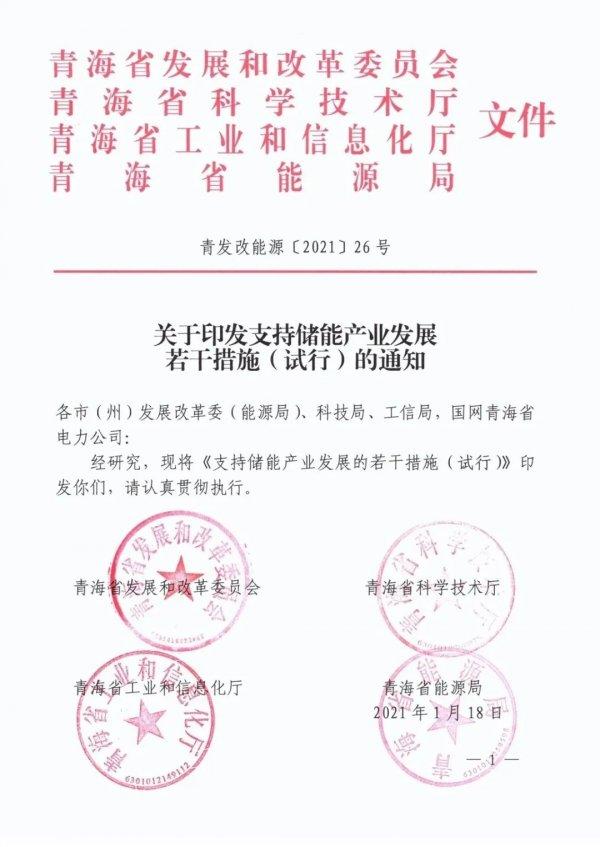 """青海省对""""新能源+储能""""项目给予0.1元/千瓦时的运营补贴"""