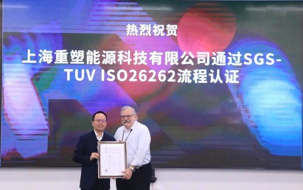 SGS为重塑科技颁发国内首个燃料电池ISO 26262流程认证
