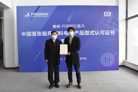 首开新航道:众宇动力拿下中国首张船用燃料电池产品型式认可证书