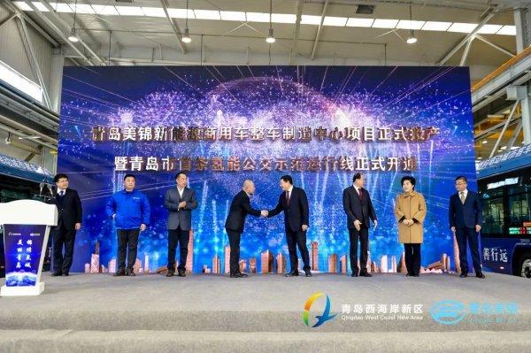 """首条5G氢燃料示范线开通 美锦实现""""车站线园""""一体化"""