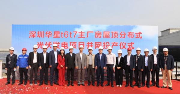 """打造全球最高世代""""绿色工厂"""" TCL华星G11光伏项目并网投产"""