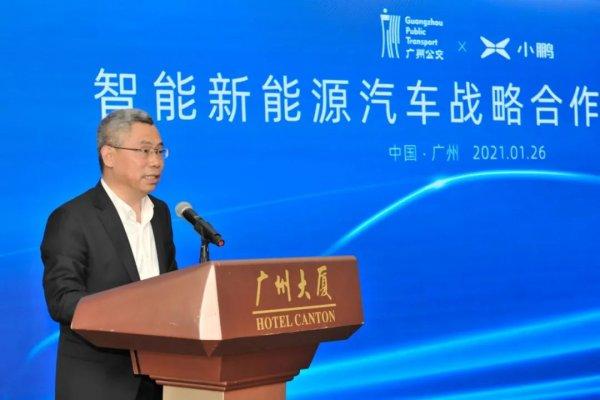 广州公交集团与小鹏汽车推动智能汽车融合发展新突破