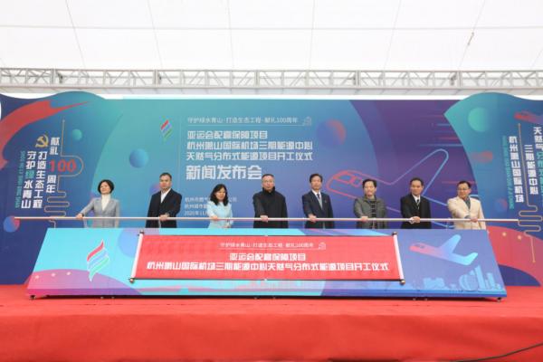 杭州城市能源守护绿水青山打造生态工程献礼100周年
