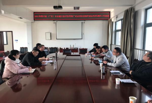 四川省农能办调农村能源和秸秆综合利用工作