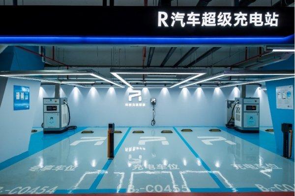 R汽车全国第一座超级充电站来了