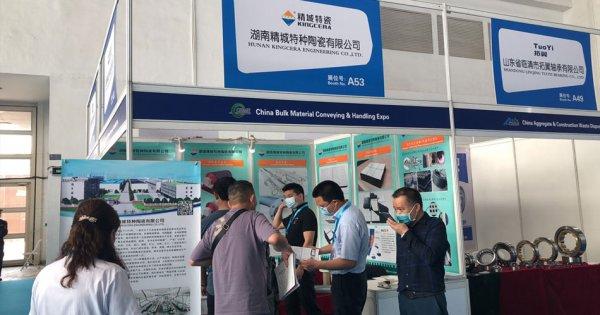 湖南精城2021年北京矿业展CIME完美收官