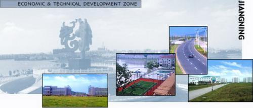 南京江宁(国家)经济技术开发区