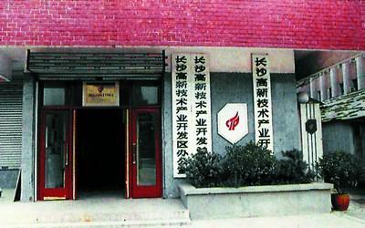 长沙高新技术产业开发区