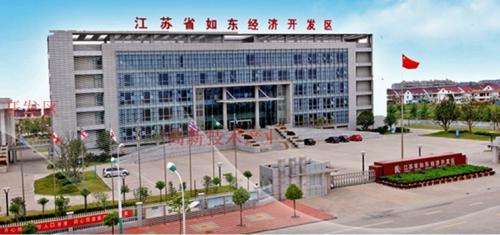 江苏省如东经济开发区