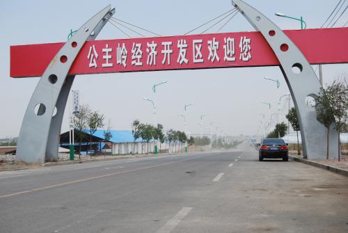 吉林公主岭经济开发区