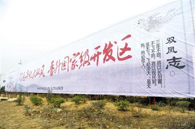 双凤经济开发区