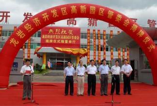 龙岩高新技术产业开发区