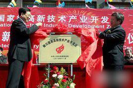 银川国家高新技术产业开发区