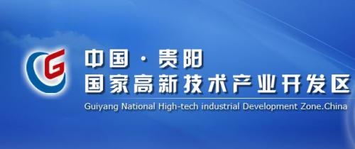 贵阳国家高新技术产业开发区