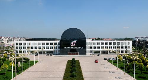 江苏泗阳经济开发区