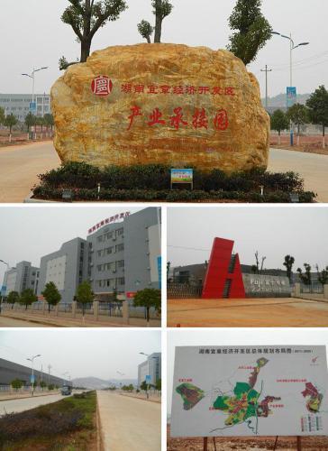 湖南宜章经济开发区