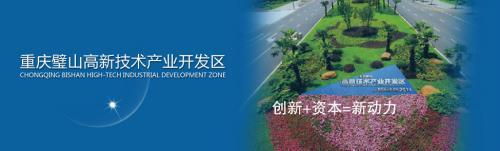 重庆璧山高新技术产业开发区