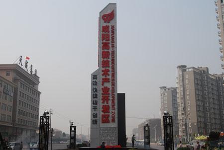 咸阳高新技术产业开发区