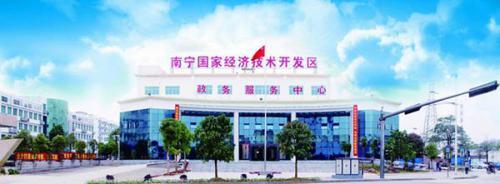 南宁国家经济技术开发区