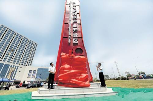 浏阳高新技术产业开发区