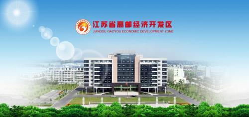 高邮经济开发区