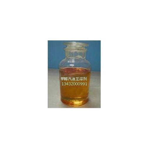 甲醇汽油互溶剂