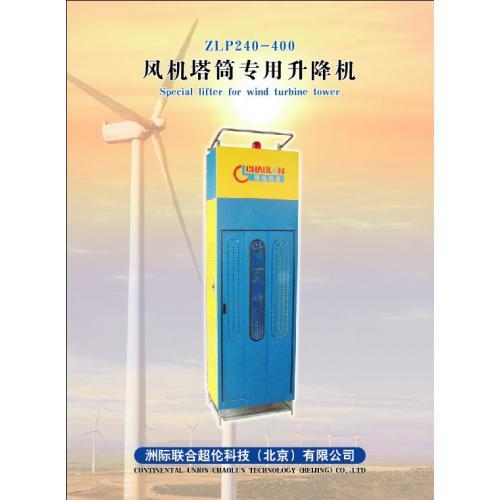 塔筒电梯 ZLP240-400