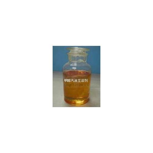 甲醇汽油M5-M15互溶剂