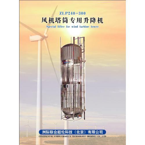 塔筒电梯 ZLP240-300