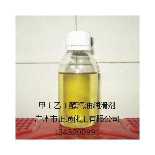 甲醇汽油润滑剂