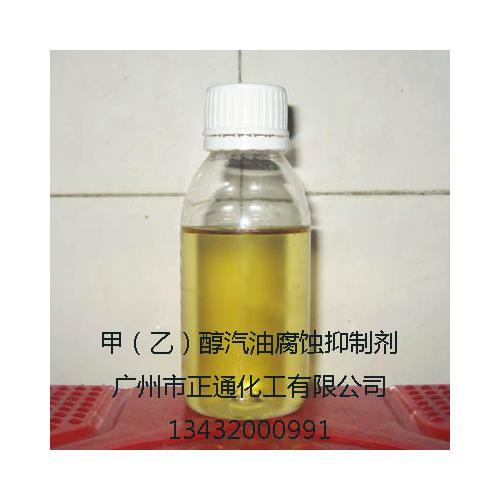 甲醇燃料金属腐蚀抑制剂