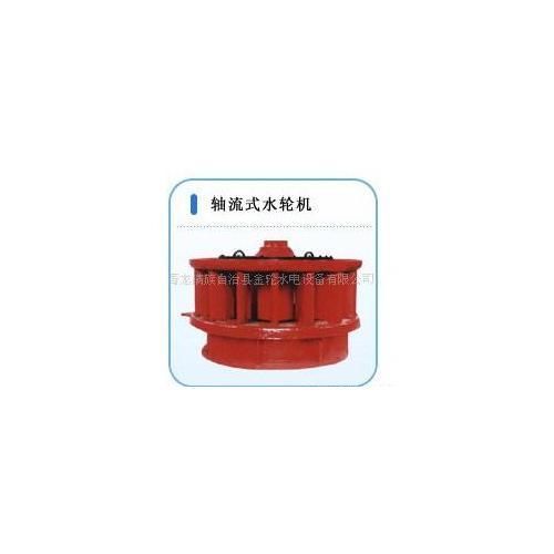 軸流式水輪機