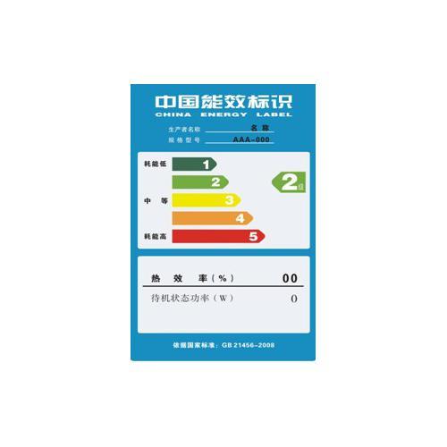 太阳能热水器中国能效标识认证