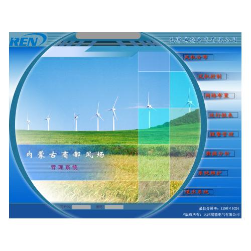 风电场监控系统