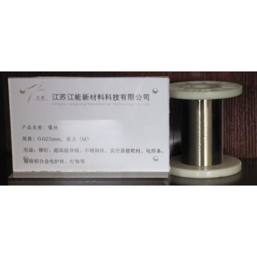 0.025高纯镍丝