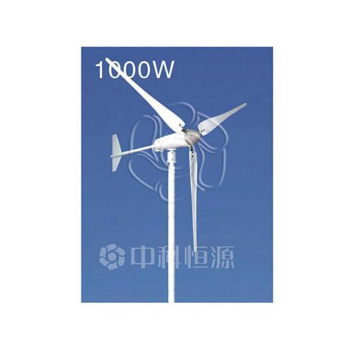 1000W新型风力发电机