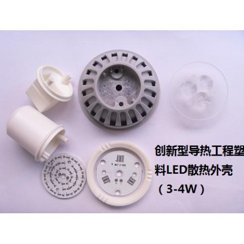 创新型导热工程塑料led散热外壳
