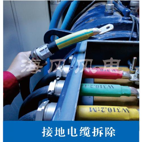海风风电整机部件更换维修