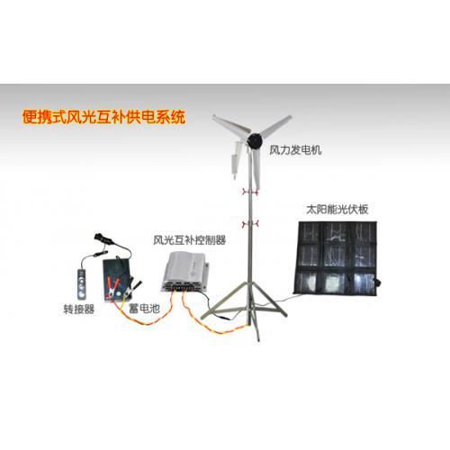 便携式风光互补供电系统