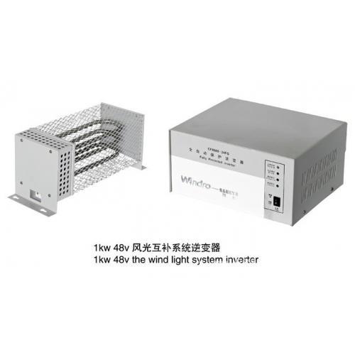 风光互补系统逆变器